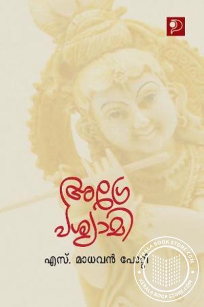 AgrePashyami