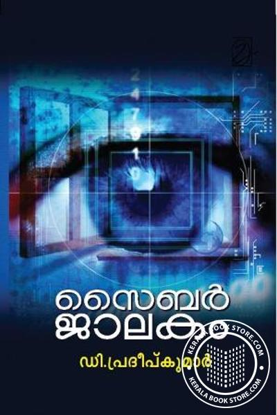 Cyber Jaalakam