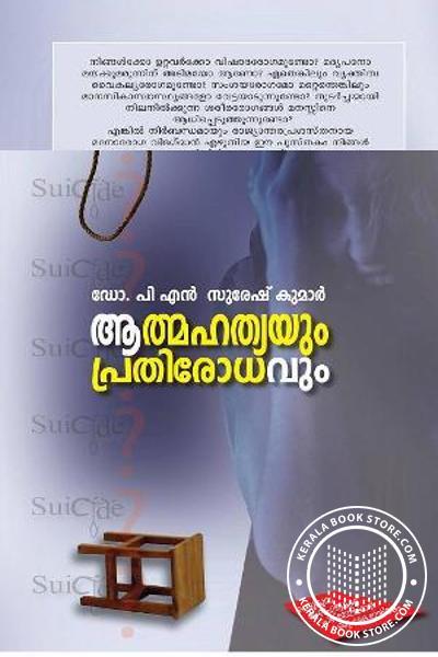 back image of Aathmahathyayum Prathiroadhavum