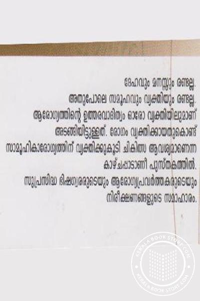 paristhithi essay in malayalam
