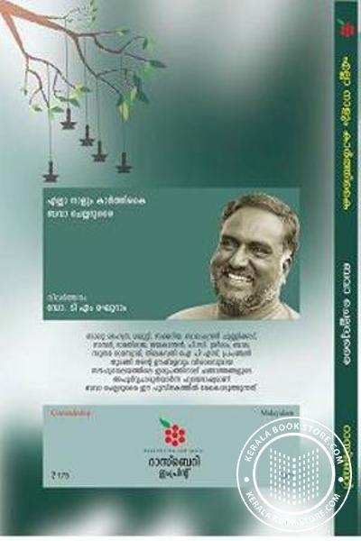 back image of Ella Naalum Karthikai