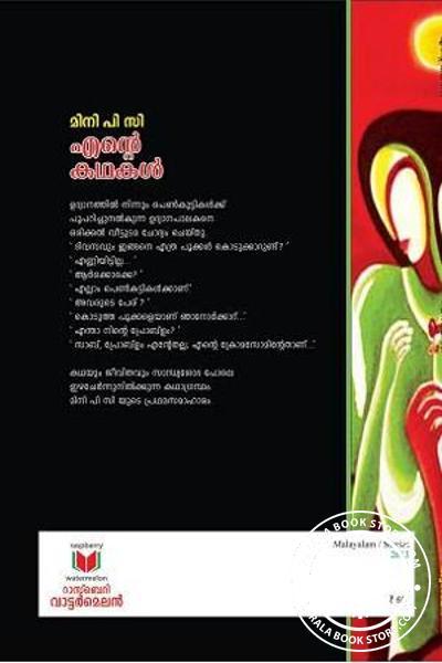 back image of Ente Kadhakal Mini P C