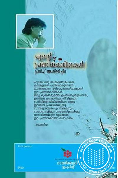 back image of Ente Pranaya Kavithakal