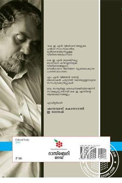 back image of K E N Adayaalam