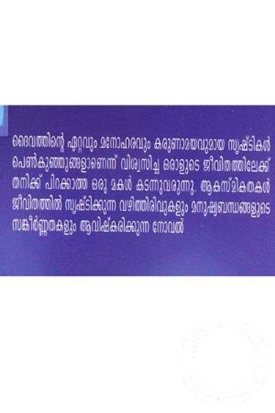 back image of Kazhinja Kaalathe Kadal