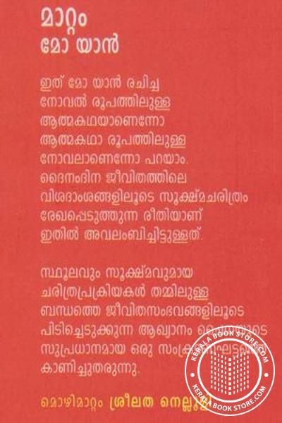 back image of Maatam