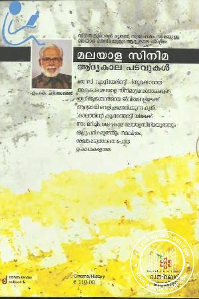 back image of Malayala cinema Aadyakala Padavukal