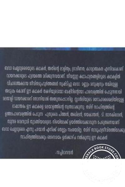 back image of Nakshathrangal Olikkunna Garbhapaathram