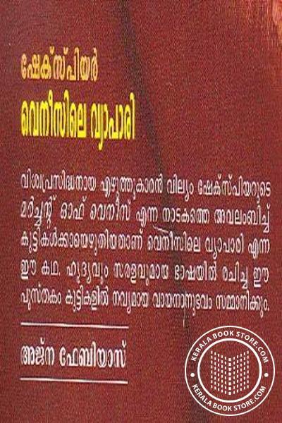back image of Veneesile Vyapari