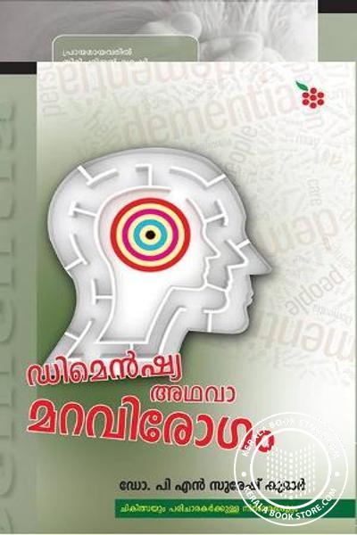 Dementia Adhava Maravirogam