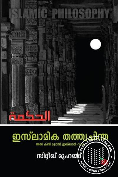 Islamika Thathwa chintha Al Kinthimuthal Iqbal Vare