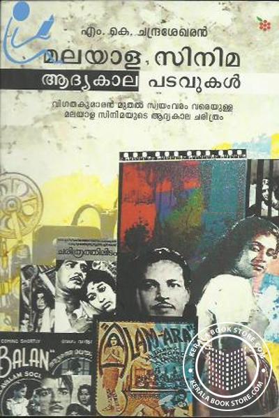 Malayala cinema Aadyakala Padavukal