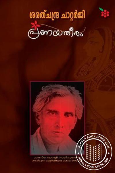 Pranayatheeram