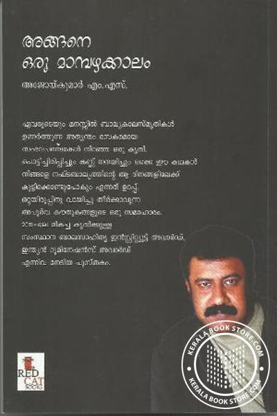 back image of Angane Oru Mambazhakkalam