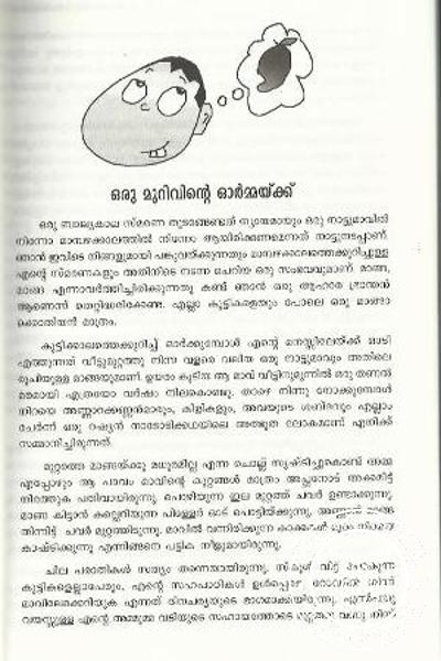 inner page image of Angane Oru Mambazhakkalam