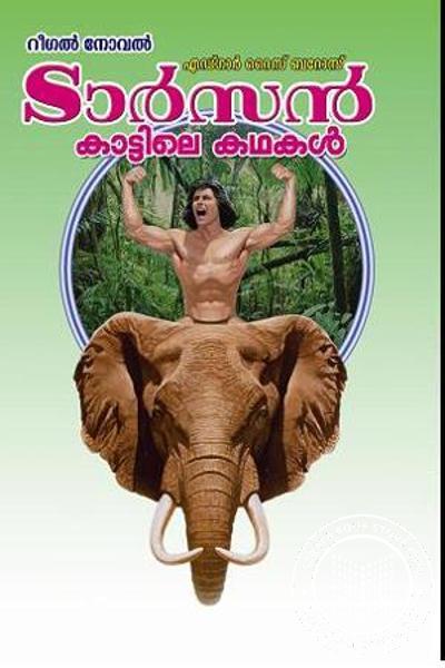 Tarzan Enagatha Manushan