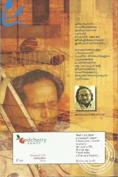 back image of Bhimsen Joshi