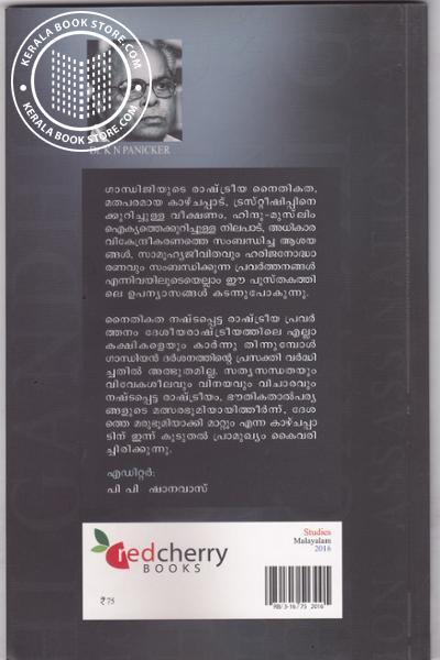 back image of Mahatmaavinte Maranam