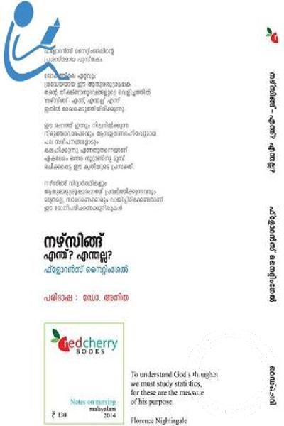 back image of Nursing Enthu Enthalla