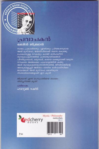 back image of Pravaachakan