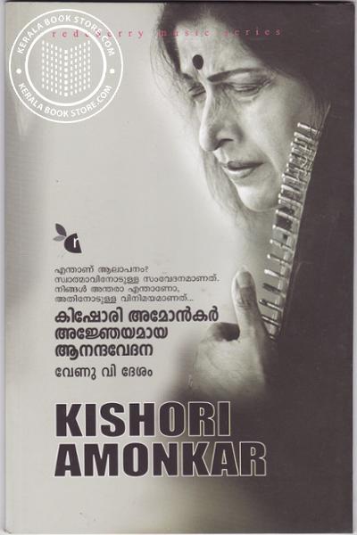 Kishori Amonkar Anjeyamaaya Anandhavedhana