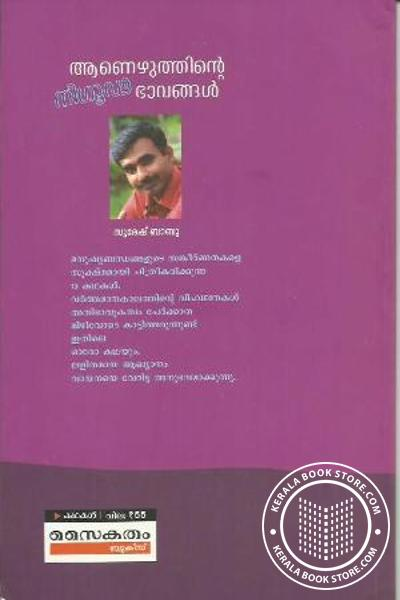 back image of Anezhuthinte Nigooda Bhavangal