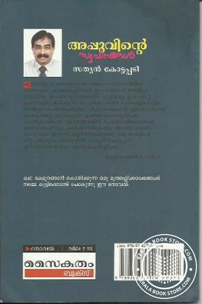 back image of Appuvinte Swapnangal