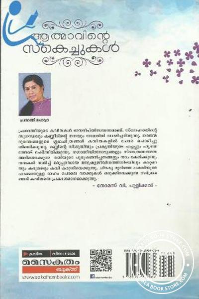 back image of Athmavinte Sketchukal