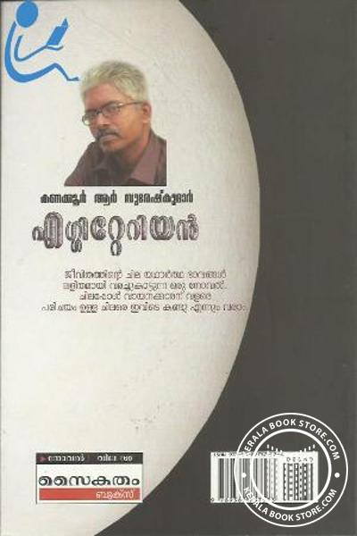 back image of Eggitarian