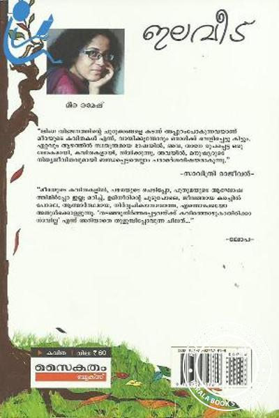 back image of Ilaveedu