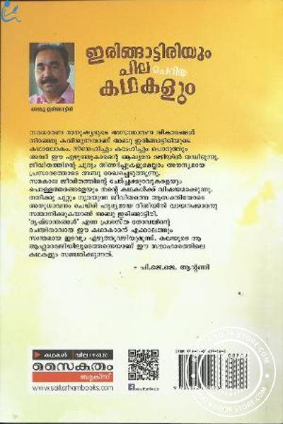 back image of Iringattiriyum Chila Cheriya Kathakalum