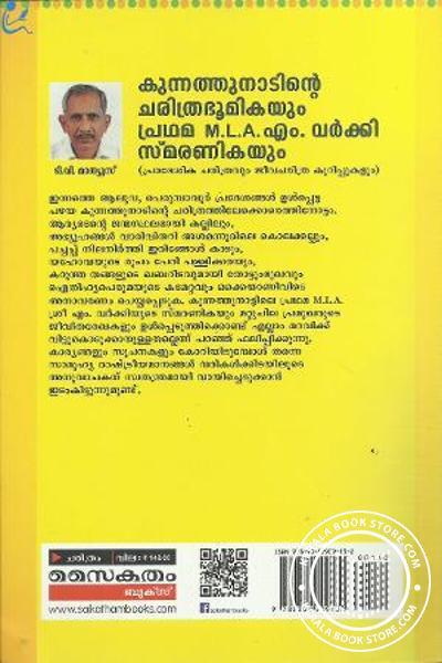 back image of Kunnathunadinte Charitrabhoomikayum Pradhama M.L.A M Varkery Smaranayum