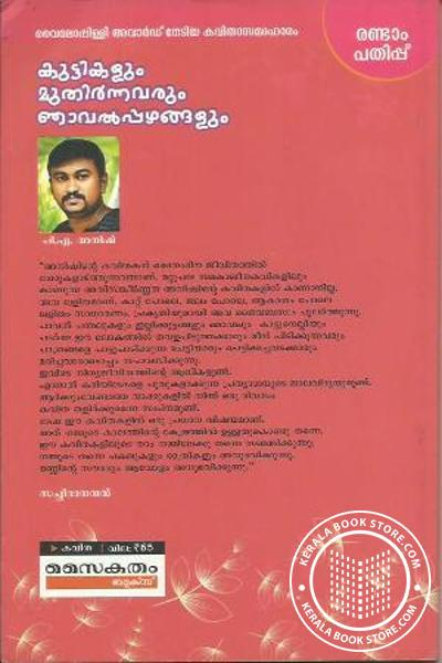 back image of Kuttikalum Muthirnnavarum Njavalppazhangalum