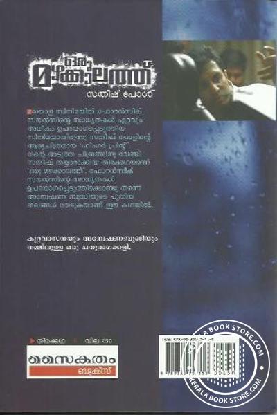 back image of Oru Mazhakkalathu
