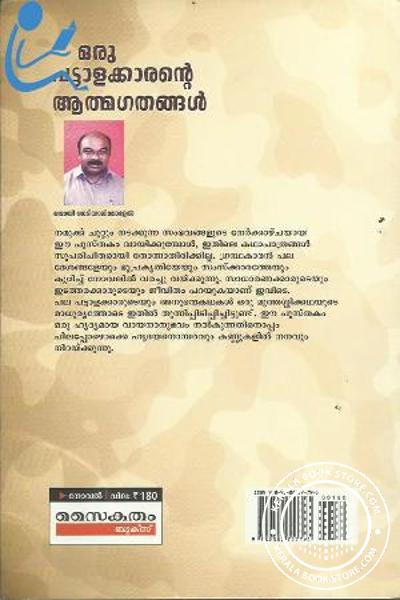 back image of Oru Pattalakkarante Athmagathangal