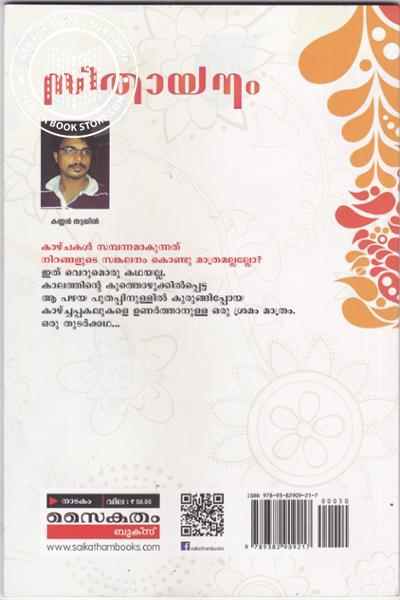 back image of Seethayanam
