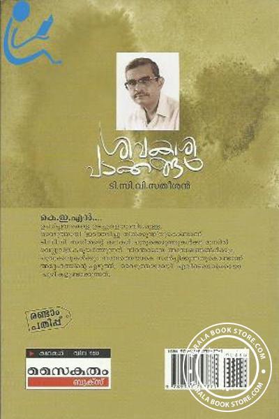 back image of Shivakashippadakkangal -Second-