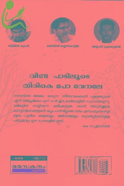 back image of Vinda Padukalilude Thirike Po Venale