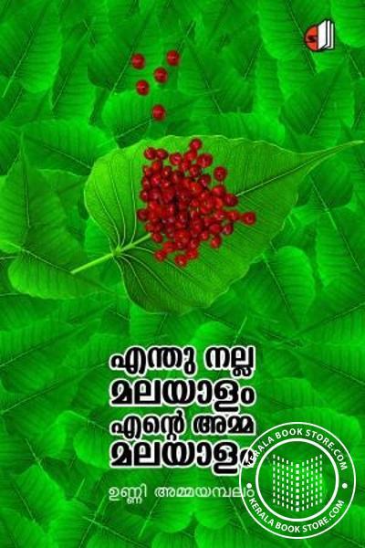 Enthu Nalla Malayalam Ente Amma Malayalam