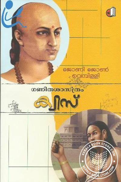 Ganitha Sasthram Quiz