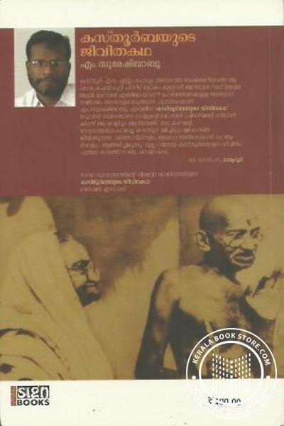 back image of Kasthoorbayude Jeevitha Katha