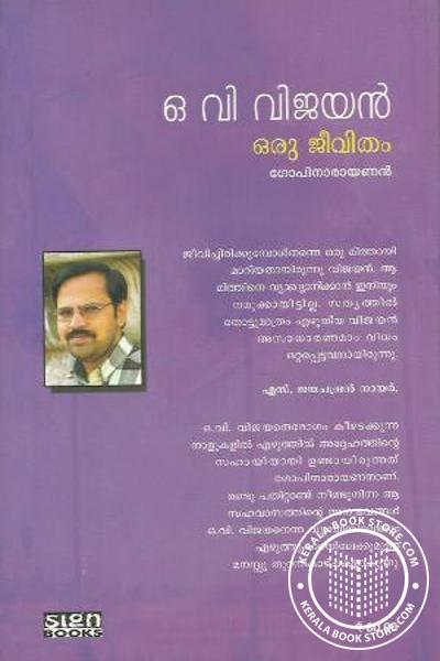 back image of O V Vijayan Orujeevitham