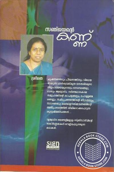back image of Sanjayante Kannu