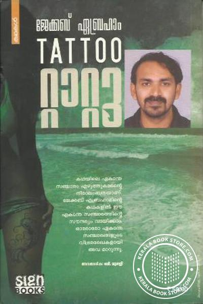 back image of Tattoo