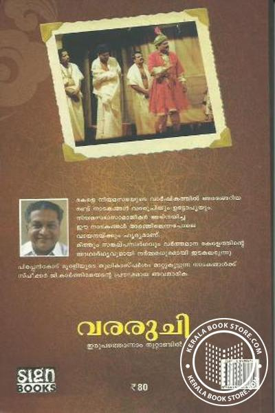 back image of Vararuchi Irupaththonnam Noottandil