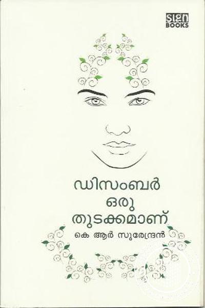 December Oru Thudakkamaanu