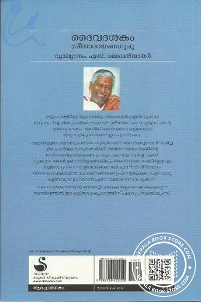 back image of Daivadasakam