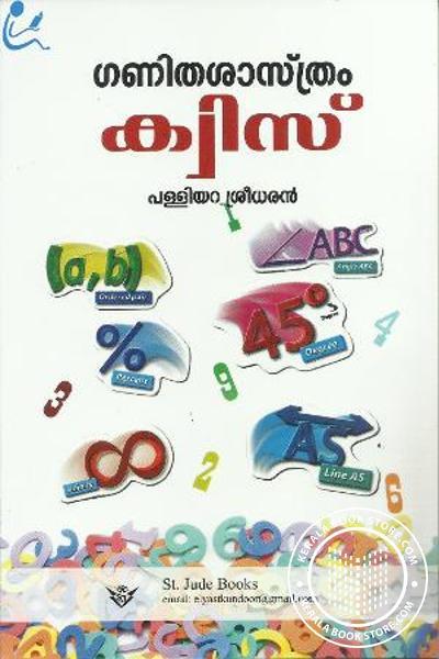back image of Ganithasastram Quiz