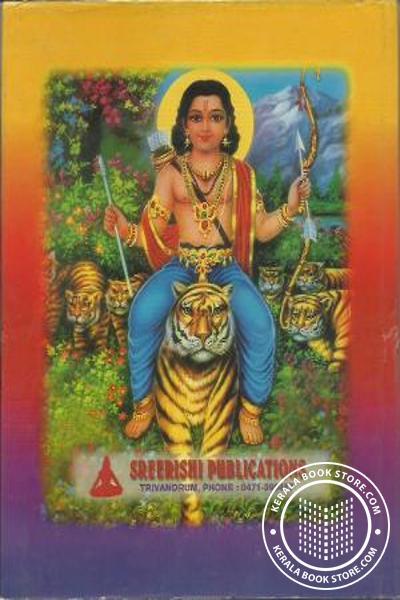 back image of Sree Ayyappan Kathakal