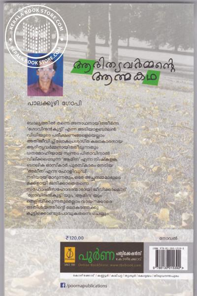 back image of Aadhithyavarmante Athmakatha
